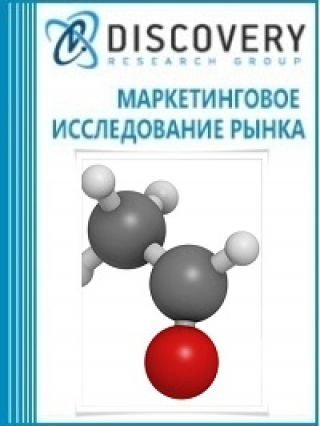 Маркетинговое исследование - Анализ рынка ацетальдегида в России