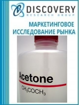 Анализ рынка ацетона в России