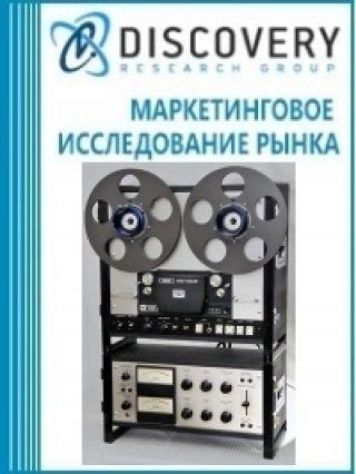 Маркетинговое исследование - Анализ рынка аудиотехники: магнитофоны и магнитолы, проигрыватели грампластинок, диктофоны, плееры и др. в России