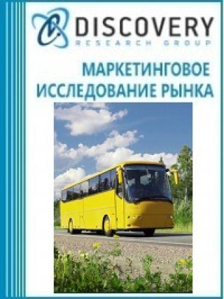 Маркетинговое исследование - Анализ рынка автобусов пригородных в России