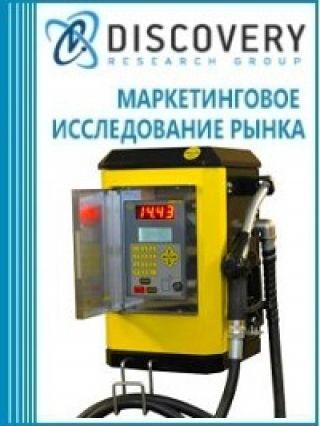 Маркетинговое исследование - Анализ рынка автоматических систем учета топлива в России