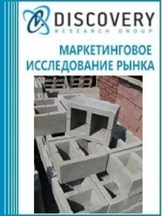 Анализ рынка блочных стеновых материалов в России