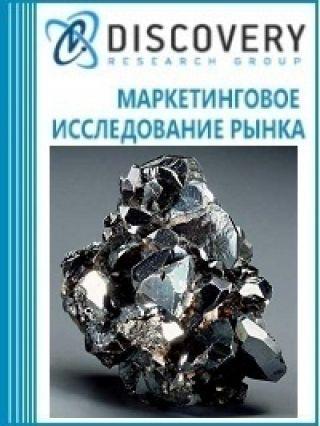 Маркетинговое исследование - Анализ рынка брикетов железорудных в России