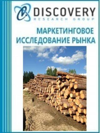 Маркетинговое исследование - Анализ рынка брёвен хвойных пород в России