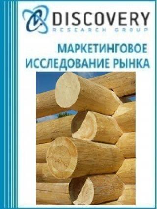 Маркетинговое исследование - Анализ рынка брёвен лиственных пород в России