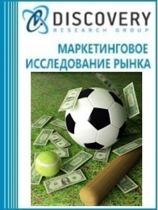 Анализ рынка букмекерских услуг в России