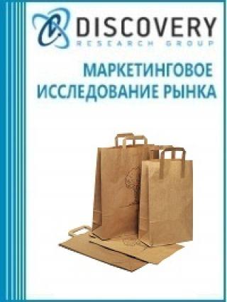 Маркетинговое исследование - Анализ рынка бумажных мешков в России