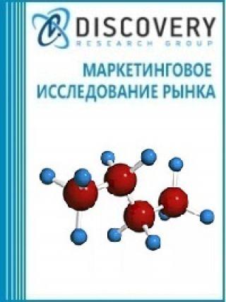Маркетинговое исследование - Анализ рынка бутана (бутан, технический бутан, изобутан) в России