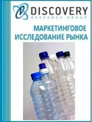 Маркетинговое исследование - Анализ рынка бутылей, бутылок, флаконов и аналогичных изделий из пластмасс в России