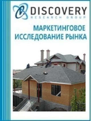 Маркетинговое исследование - Анализ рынка быстровозводимых домов (на легком металлическом каркасе) по технологии ЛСТК в России