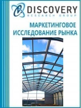 Маркетинговое исследование - Анализ рынка быстровозводимых зданий и ангаров (на легком металлическом каркасе) по технологии ЛСТК в России