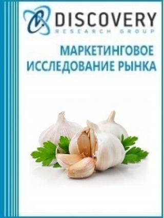 Маркетинговое исследование - Анализ рынка чеснока в России