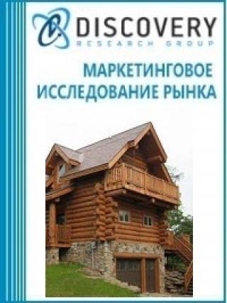 Маркетинговое исследование - Анализ рынка деревянных домов в России