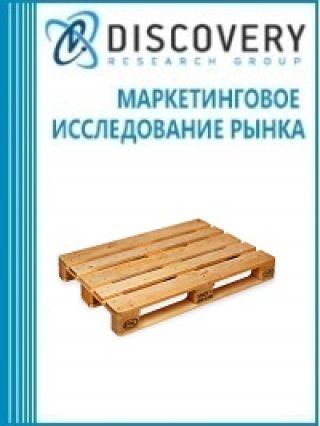 Маркетинговое исследование - Анализ рынка деревянных поддонов в России