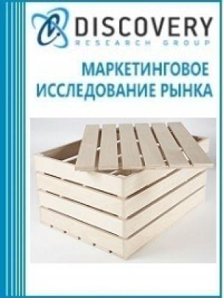 Маркетинговое исследование - Анализ рынка деревянных ящиков и барабанов в России