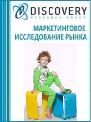 Маркетинговое исследование - Анализ рынка детского трикотажа в России