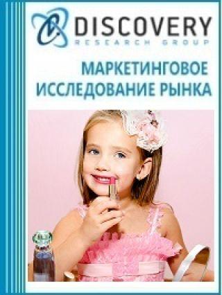 Маркетинговое исследование - Анализ рынка детской косметики в России