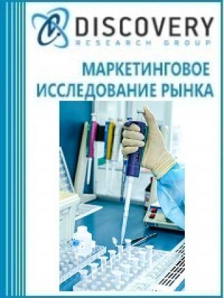 Анализ рынка диагностических реагентов в России