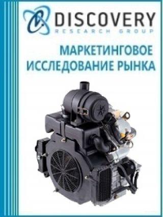 Анализ рынка дизельных и бензиновых двигателей большой мощности в России
