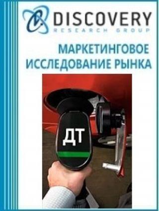 Маркетинговое исследование - Анализ рынка дизеля (дизельного топлива) в России