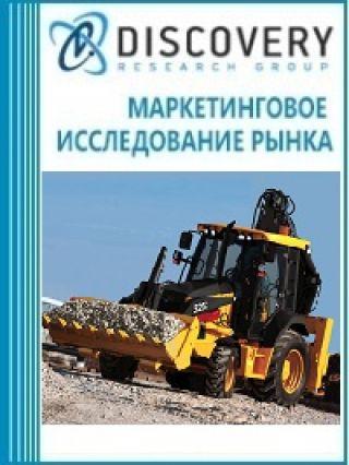 Анализ рынка дорожно-строительной техники в России