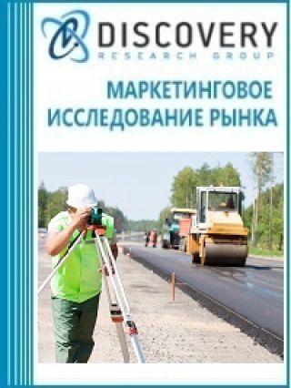 Маркетинговое исследование - Анализ рынка дорожного инжиниринга (pavement engineering) в России
