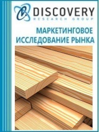 Анализ рынка доски обрезной в России