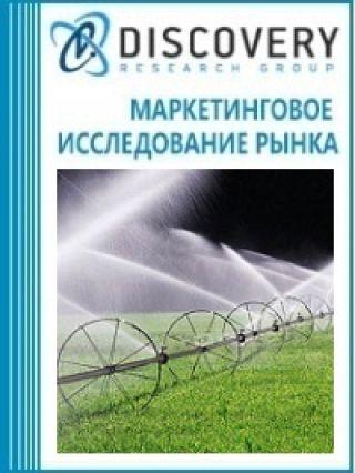 Анализ рынка дождевальной и поливной техники в России