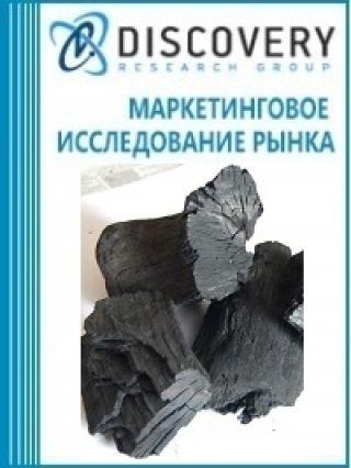 Маркетинговое исследование - Анализ рынка древесного угля в России