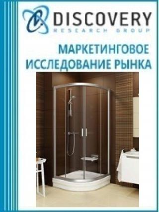 Маркетинговое исследование - Анализ рынка душевых кабин в России