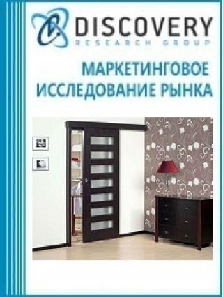 Анализ рынка дверей межкомнатных в России