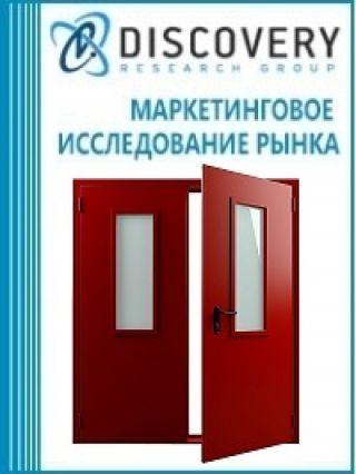 Анализ рынка дверей противопожарных в России