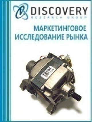 Маркетинговое исследование - Анализ рынка электрических двигателей для бытовой техники в России