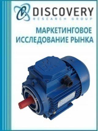 Маркетинговое исследование - Анализ рынка электрических двигателей средней мощности в России
