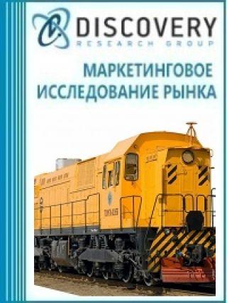 Маркетинговое исследование - Анализ рынка электровозов и тепловозов в России
