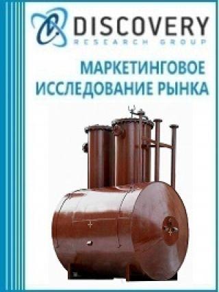 Маркетинговое исследование - Анализ рынка емкостей и резервуаров для нефти и нефтепродуктов в России