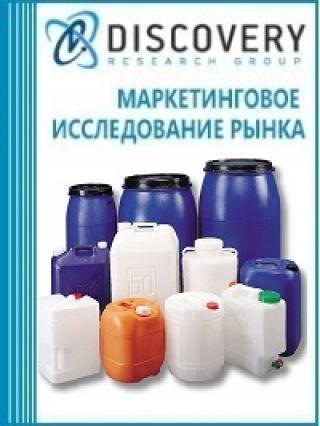 Маркетинговое исследование - Анализ рынка емкостей из пластмасс в России