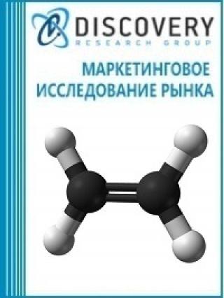 Анализ рынка этилена в России