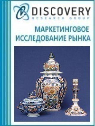 Маркетинговое исследование - Анализ рынка фаянсовой посуды в России