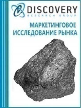 Маркетинговое исследование - Анализ рынка феррониобия в России