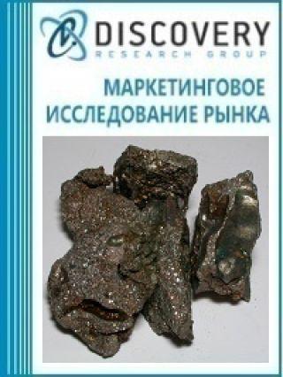 Маркетинговое исследование - Анализ рынка ферросиликохрома в России