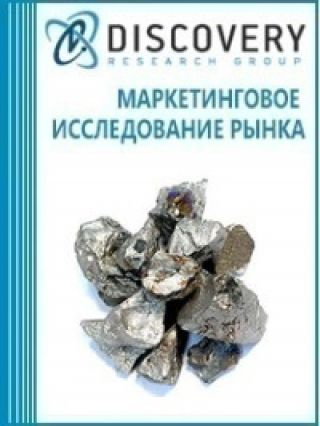 Маркетинговое исследование - Анализ рынка ферротитана в России