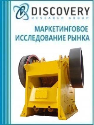 Анализ рынка флотационных машин, дробилок, спиральных классификаторов в России