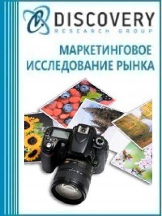 Маркетинговое исследование - Анализ рынка фотоуслуг в России