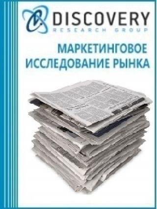Маркетинговое исследование - Анализ рынка газет и журналов в России