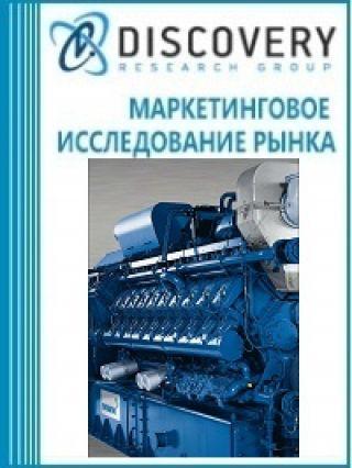 Анализ рынка газовых двигателей в России