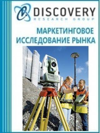 Маркетинговое исследование - Анализ рынка геодезического инжиниринга (surveying) в России