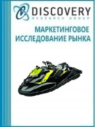 Маркетинговое исследование - Анализ рынка гидроциклов в России