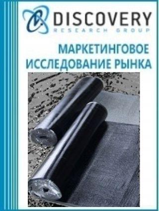 Маркетинговое исследование - Анализ рынка гидроизоляционных материалов в России