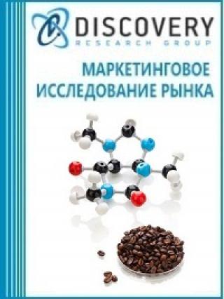 Маркетинговое исследование - Анализ рынка гликозидов, алкалоидов и их производных в России